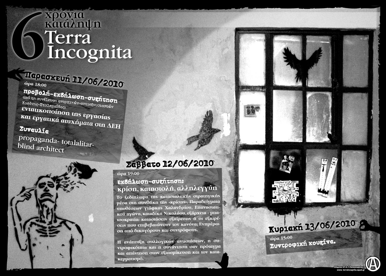 6 χρόνια Terra Incognita - 3ήμερο εκδηλώσεων