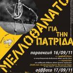 Αντιμιλιταριστικό Διήμερο 16 και 17 Σεπτεμβρίου 2011