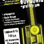 Αντιφασιστική hiphop συναυλια στο Περιστέρι 8-10-11